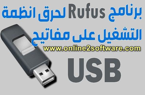 برنامج Rufus لحرق نسخ أنظمة التشغيل على مفاتيح الـ USB