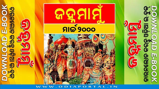 Janhamamu (ଜହ୍ନମାମୁଁ) - 2000 (March) Issue Odia eMagazine - Download e-Book (HQ PDF)