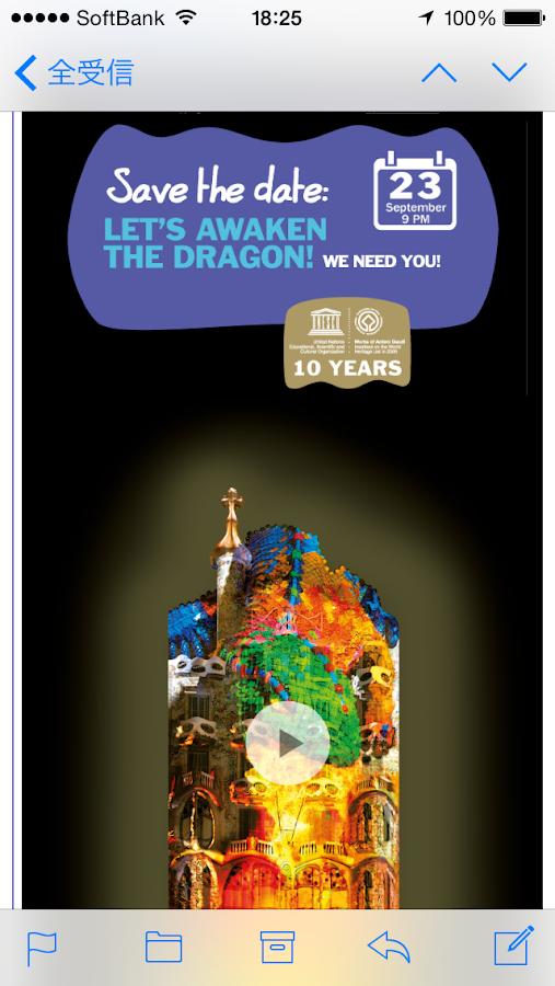 カサ・バトリョ(Casa Batlló)から届いたメール