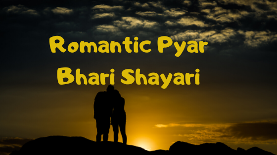 Top 50+ Romantic Pyar Bhari Shayari, New Romantic Shayari 2020