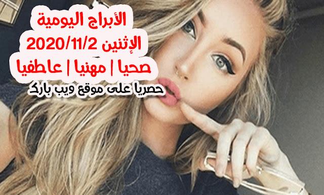 الأبراج اليوم الإثنين 2/11/2020 Abraj | حظك اليوم الإثنين 2 نوفمبر 2020 Abraj | الأبراج اليومية الإثنين 2-11-2020 Abraj