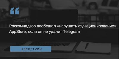 Роскомнадзор пообещал «нарушить функционирование» AppStore, если он не удалит Telegram