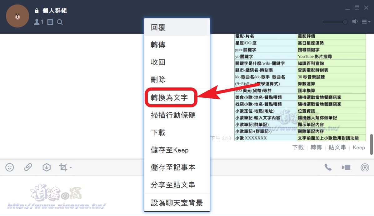 LINE 電腦版新功能,粗體/斜體文字,圖片轉文字、訊息翻譯、行動條碼掃描