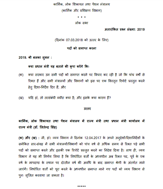 "Click Here to Download Lok Sabha Unstarred Question on ""Abolition of Posts"" [HINDI]"