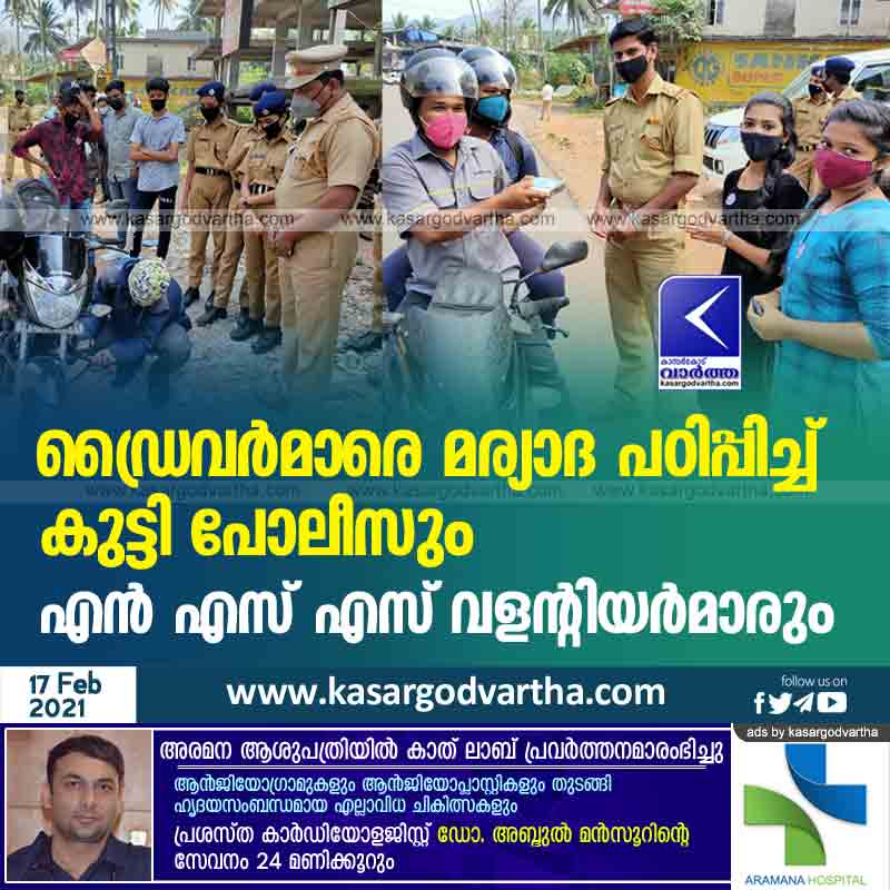 Kerala, News, Kasaragod, Vellarikundu, Balal, Top-Headlines, Police, Vehicle, Motor, Students, NSS, SPC, Child police and NSS volunteers teaches drivers manners.