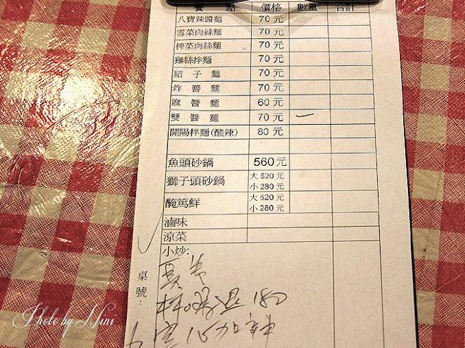 【台北松山區】陸光小館菜單(Menu)