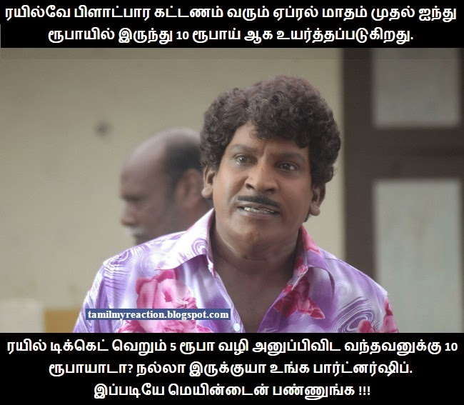 MY Reaction in Tamil: Vadivelu Tamil comment Picture for WhatsApp