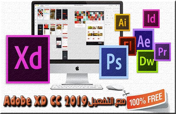 شرح وتحميل برنامج Adobe XD CC 2019 الاصدار الاخير مع التفعيل