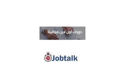 مبادرة تأهيل الطلاب لسوق العمل