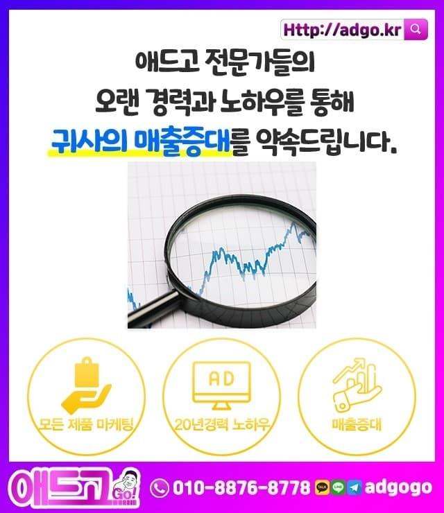 수원여대밴드광고대행사