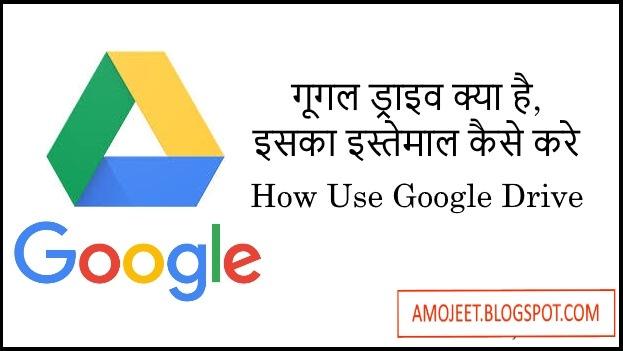Google-drive-Kya-Hai-Use-Kaise-Kare