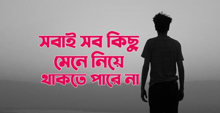 সবাই সব কিছু মেনে নিয়ে থাকতে পারে না | Bangla Sad Story