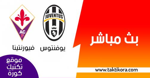 مشاهدة مباراة يوفنتوس وفيورنتينا بث مباشر بتاريخ 20-04-2019 الدوري الايطالي
