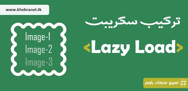 شرح تركيب كود lazy Load لتسريع مدونة بلوجر