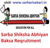 Sarba Shiksha Abhiyan Baksa Reqruitment