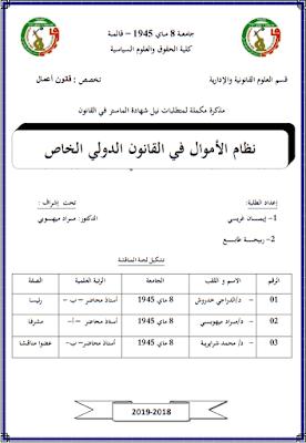 مذكرة ماستر: نظام الأموال في القانون الدولي الخاص PDF