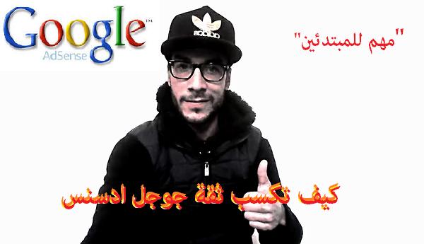 الربح من الانترنت كيف تكسب ثقة جوجل ادسنس؟