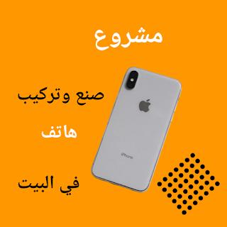 فكرة مشروع صنع هاتف محمول وتركيبه وبيعه فقط من البيت