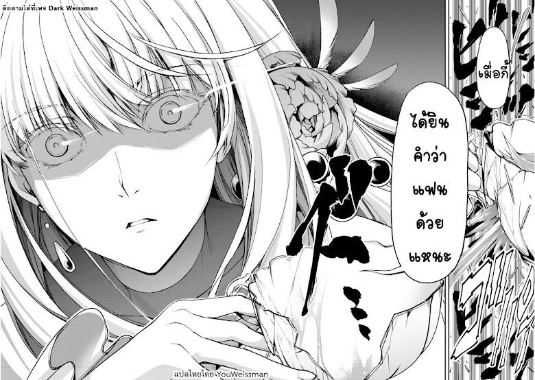 Moto Kizoku Reijou de Mikon no Haha Desuga, Musumetachi ga Kawaii Sugite Boukenshagyo mo Ku ni Narimasen - หน้า 19