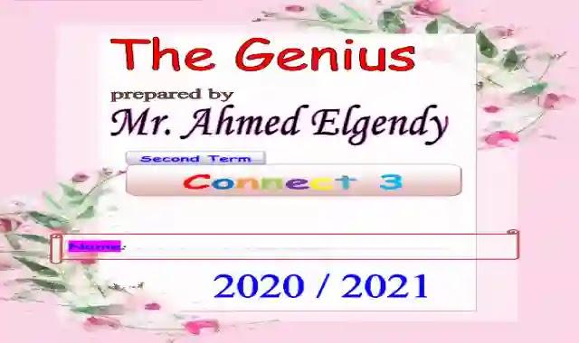 مذكرة العبقرى فى اللغة الانجليزية كونكت 3 الترم الثانى 2021 للصف الثالث الابتدائى اعداد مستر احمد الجندى