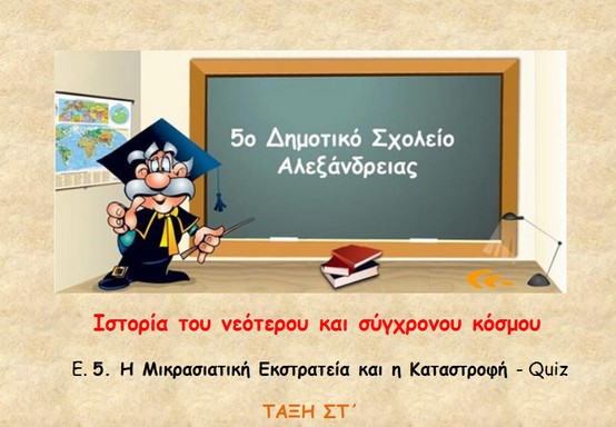 http://atheo.gr/yliko/isst/e5.q/index.html