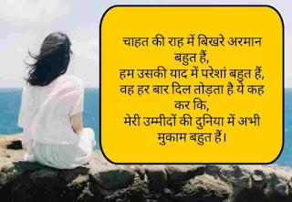 Sad painful love Shayari