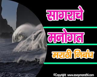 sagarache manogat marathi nibandh