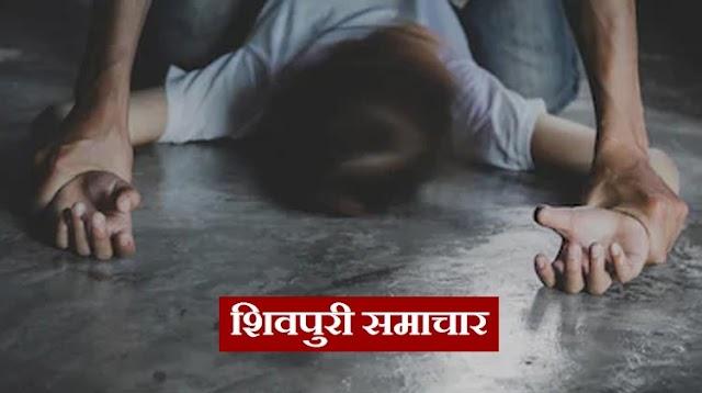 नाबालिग के साथ RAPE, परिजनों ने आरोपी को जमकर धुना, किया पुलिस के हवाले | SHIVPURI NEWS