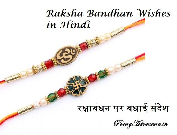 रक्षाबंधन पर बधाई संदेश, Raksha Bandhan Wishes in Hindi, Raksha Bandhan Par Shubhkamna Sandesh, Happy RakshaBandhan Wishes in Hindi