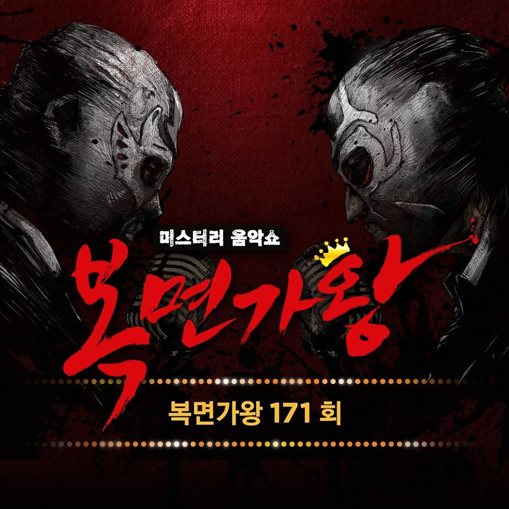 Various Artists – King of Mask Singer Ep.171