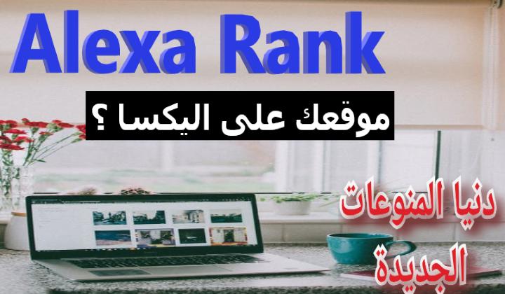 تحسين ترتيب اليكسا الخاص بالموقع الالكترونى على الانترنت | Alexa Rank | الموقع الالكترونى الناجح على بلوجر