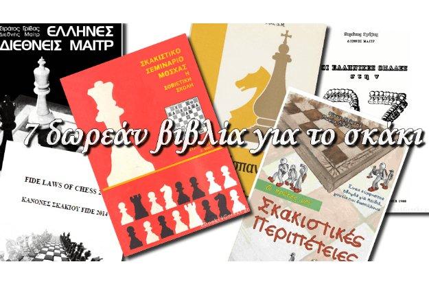 Βιβλία για σκάκι