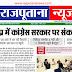 राजपूताना न्यूज ई-पेपर 11 मार्च 2020 डेली डिजिटल एडिशन