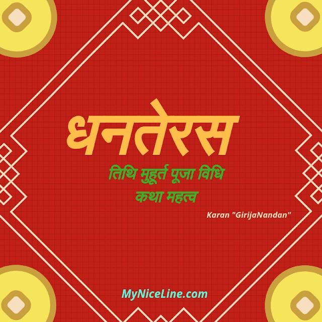 धनतेरस 2019 मे कब है? तिथि, मुहूर्त, कहानी या कथा, निबंध और महत्व when is indian festival happy dhanteras in 2019? in hindi, date and time of dhanteras in hindi