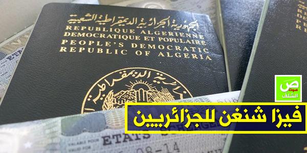 تدابير جديدة لحصول الجزائريين على «فيزا شنغن» بداية من اليوم