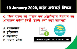Daily Current Affairs Quiz in Hindi 19 January 2020