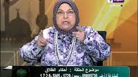 برنامج فقة المرأة حلقة الجمعة 21-4-2017 مع سعاد صالح