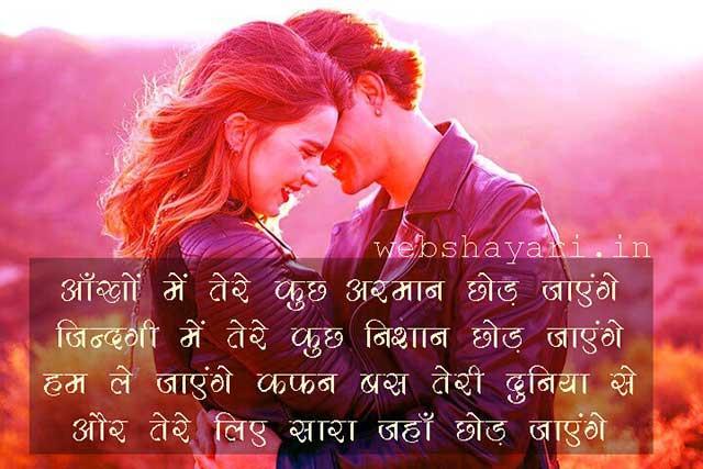 breakup shayari photo hindi