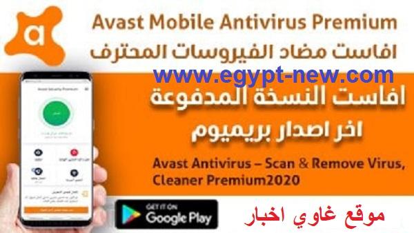 تطبيق افاست مضاد الفيروسات المدفوع مجانا