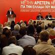 ayth-einai-h-nea-politikh-grammateia-toy-syriza
