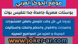 بوستات مصرية جامدة جدا للفيس بوك 2021 - الجوكر العربي