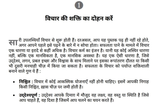 Practical Steps To Think And Grow Rich in Hindi PDF Download Free