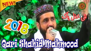 Qari Shahid Mahmood | New Live Punjabi Mehfil e Naat Must watch it April 2018