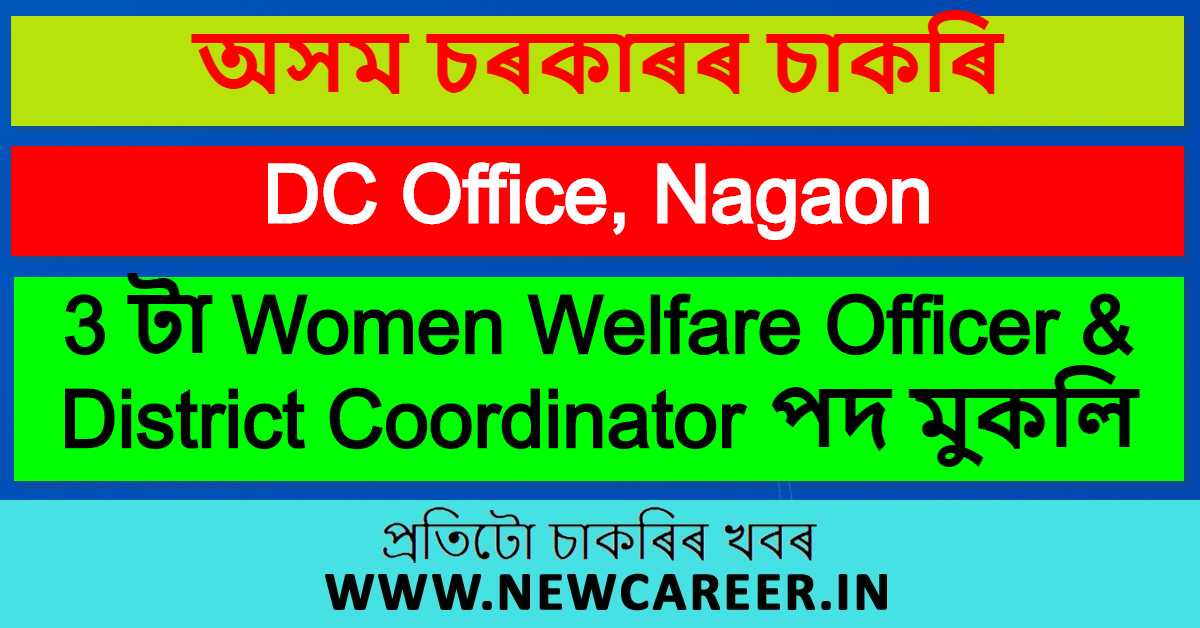 Social Welfare, Nagaon Recruitment 2020 : Apply For 3 Women Welfare Officer & District Coordinator Vacancy