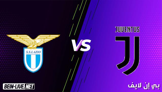 مشاهدة مباراة يوفنتوس ولاتسيو بث مباشر اليوم بتاريخ 06-03-2021 في الدوري الايطالي