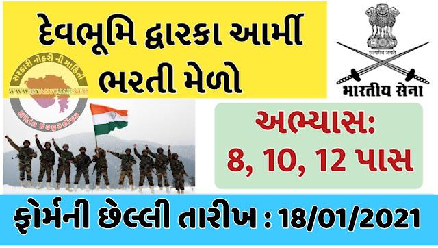 Devbhumi Dwarka Army Bharti Melo 2020