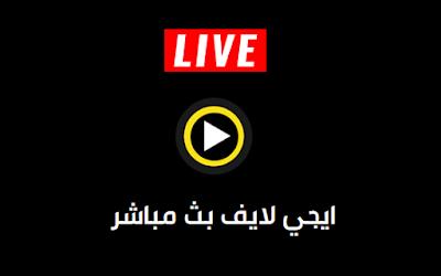ايجي لايف بث مباشر - إيجي لايف مباريات اليوم EgyLive