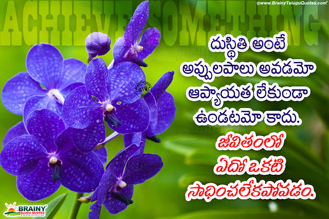 all time best words on telugu, nice thoughts on life in telugu, trending life changing quotes in telugu