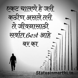 Feeling Alone Status In Marathi