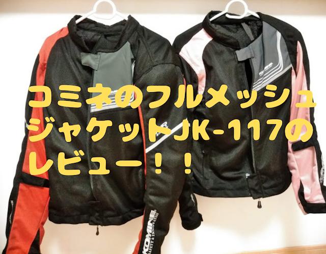 コミネ フルメッシュジャケット JK-117の写真